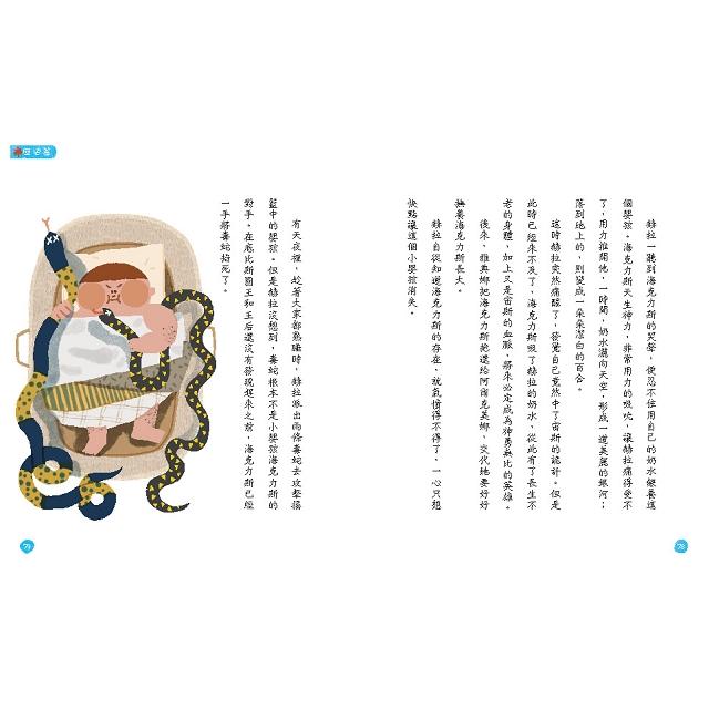 麗雲老師的故事專賣店:大力士的不可能任務(高年級篇)