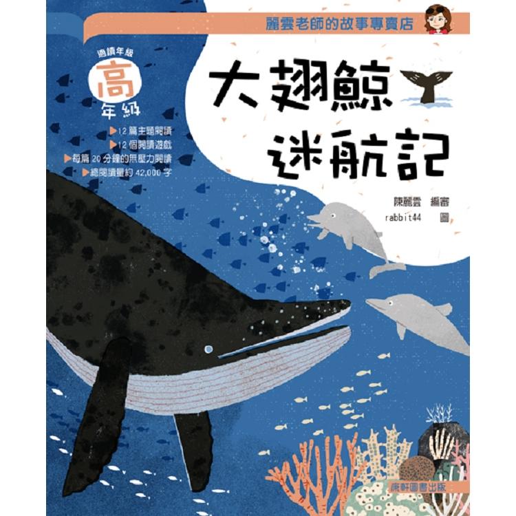 麗雲老師的故事專賣店:大翅鯨迷航記(高年級篇)