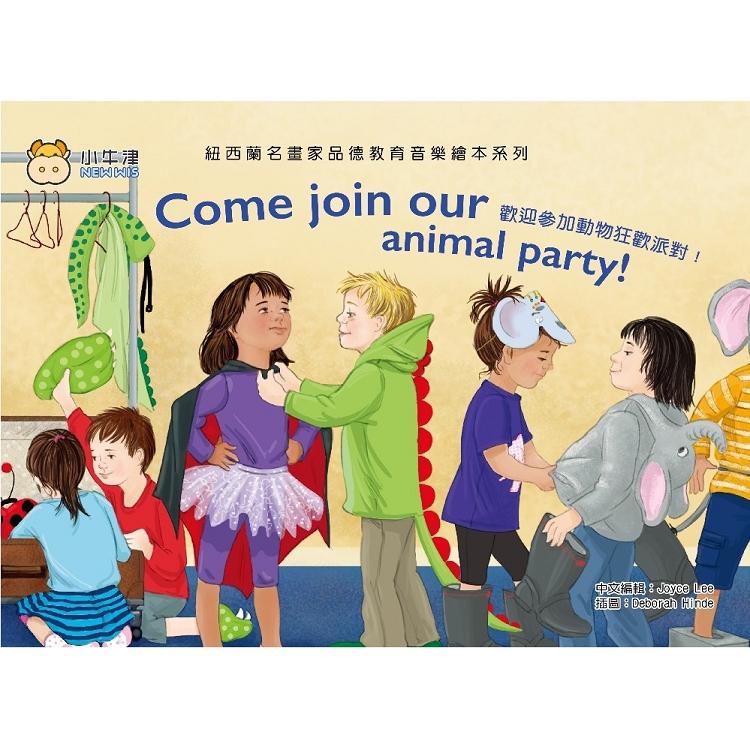 品德教育繪本-歡迎參加動物狂歡派對!