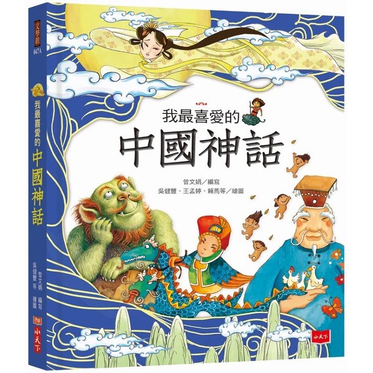 我最喜愛的中國神話(2018新版)