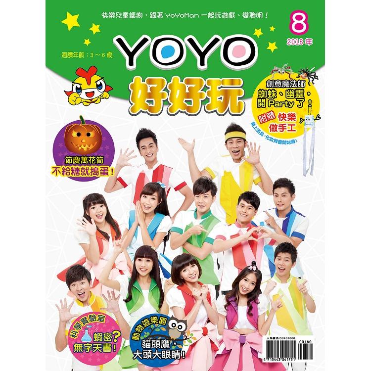 YOYO好好玩8(內附DIY紙卡:萬聖節DIY面具)