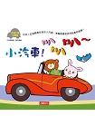 交通工具小繪本:小汽車!叭叭叭~