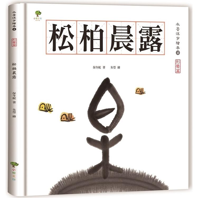 水墨漢字繪本4:松柏晨露【形聲篇】