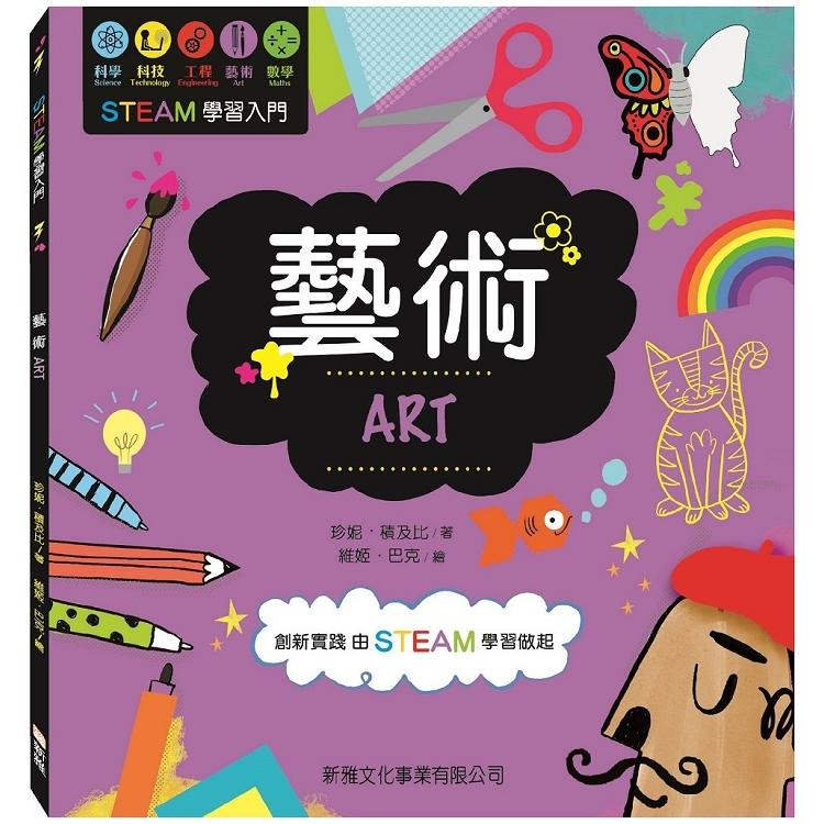 STEAM學習入門:藝術ART