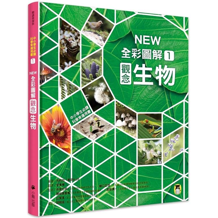 中小學生必讀科學常備用書1:NEW全彩圖解觀念生物