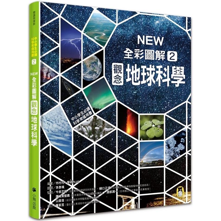 中小學生必讀科學常備用書2:NEW全彩圖解觀念地球科學