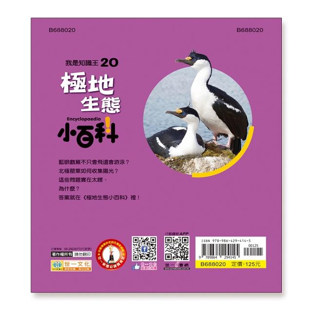 極地生態小百科(附CD)