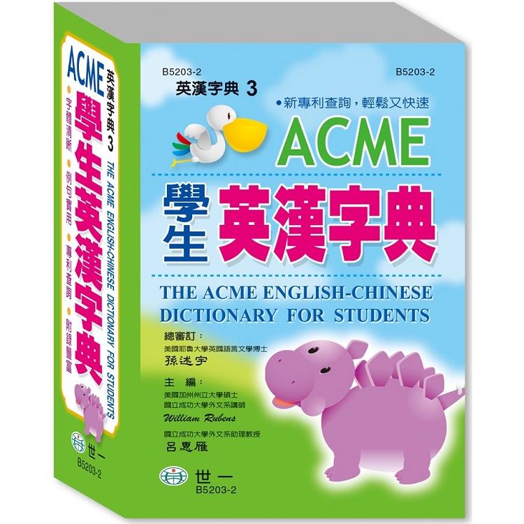 ACME學生英漢字典50K