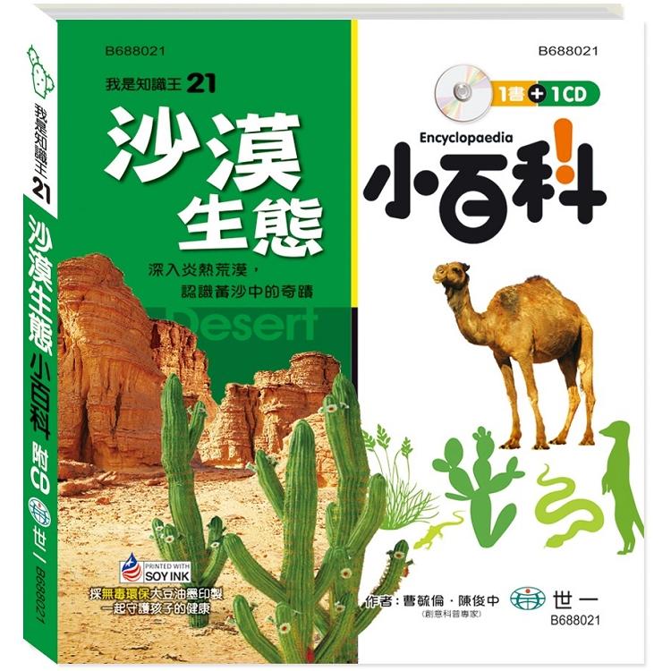 沙漠生態小百科(附CD)