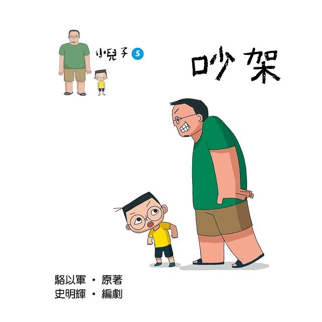 小兒子5:吵架