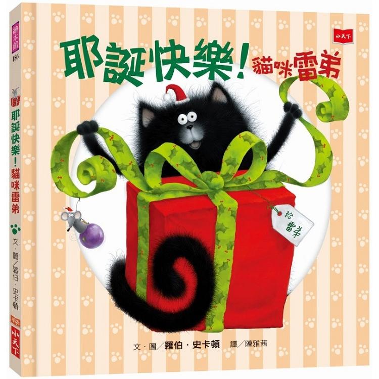 耶誕快樂!貓咪雷弟