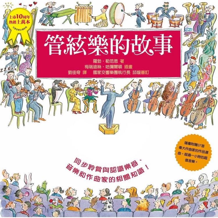 管絃樂的故事(二版) (隨書贈音樂CD)