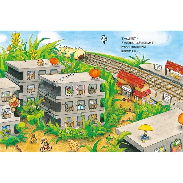 毛毛蟲列車(二版)