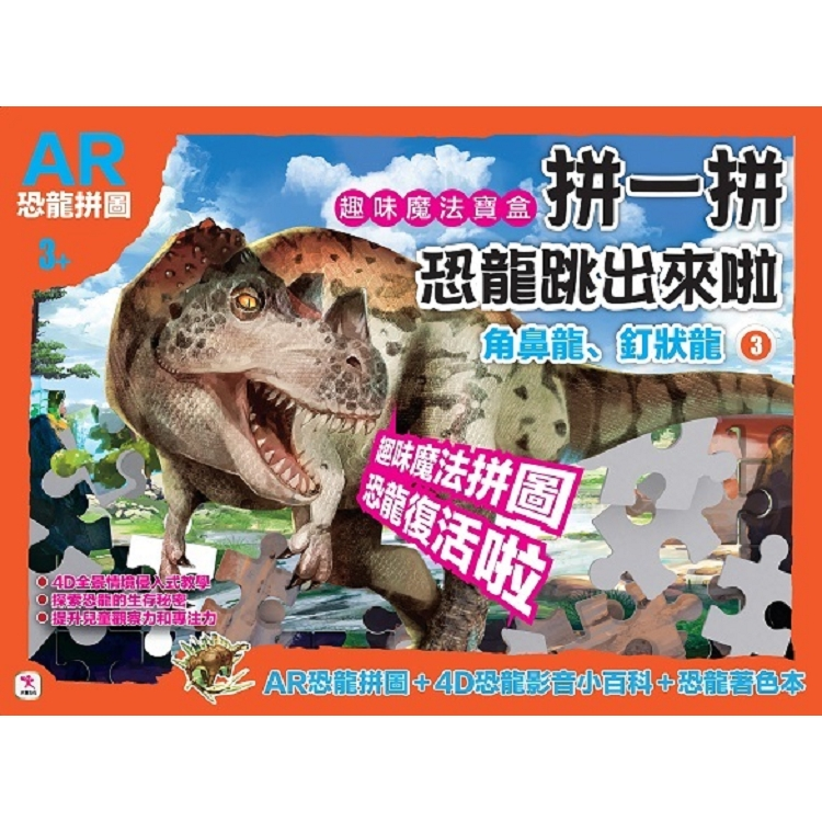 拼一拼,恐龍跳出來啦(3)角鼻龍、釘狀龍(1書+2拼圖)
