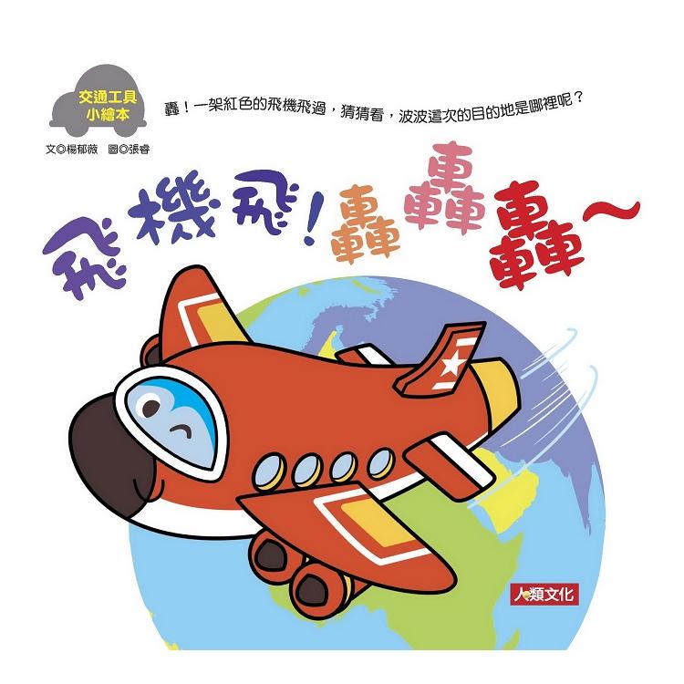 交通工具小繪本:飛機飛!轟轟轟~