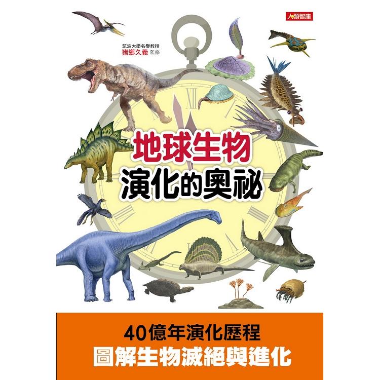 地球生物演化的奧祕