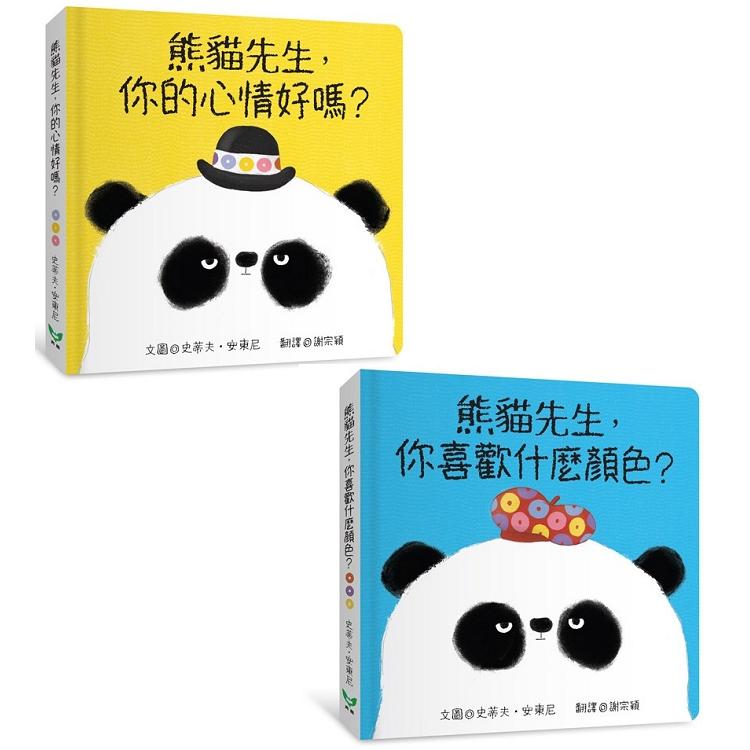 熊貓先生紙板書二書組合(顏色+情緒)