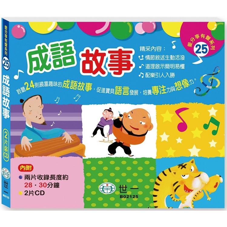成語故事CD