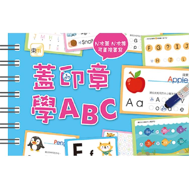 【掌上型益智學習書】蓋印章學ABC(附2枝印章筆)