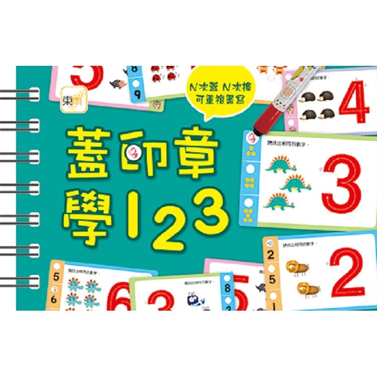 【掌上型益智學習書】蓋印章學123(附2枝印章筆)