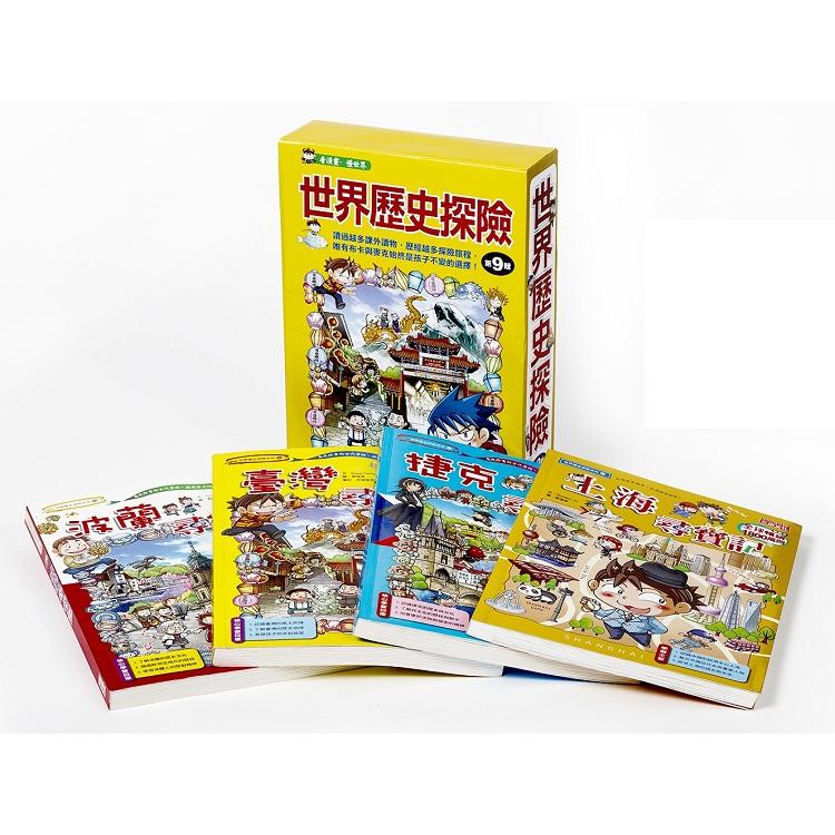 世界歷史探險套書【第九輯】(33~36集)
