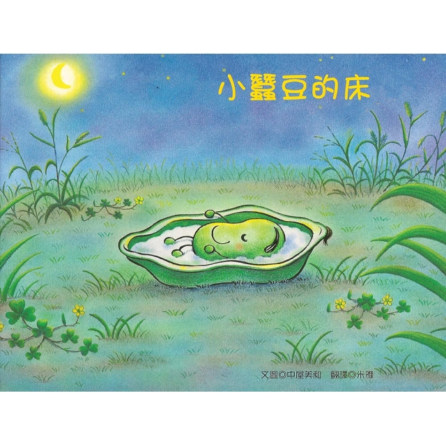 小蠶豆和他的好朋友們(5書)