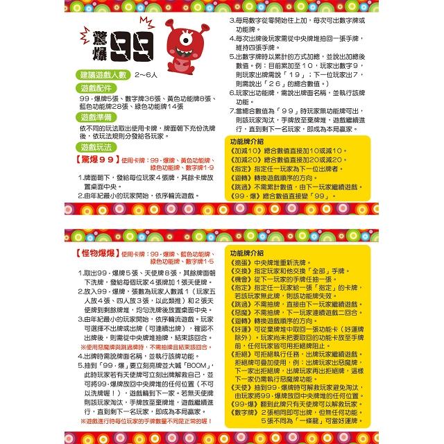 瘋狂快手心臟病+驚爆99-暢銷桌遊精選
