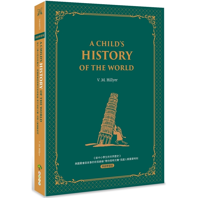 給中小學生的世界歷史【西方家庭必備,經典英語學習版】A Child,s History of the World
