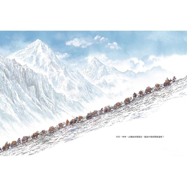 遠山:牛鈴叮咚咚馬鈴叮噹噹