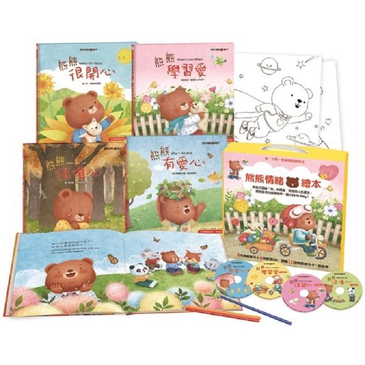 熊熊情緒繪本寶盒(4書)