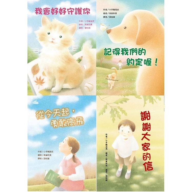 小手鞠琉衣-生命關懷故事輯(4冊)