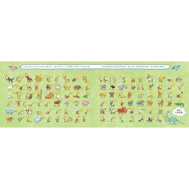 109隻動物超級馬拉松