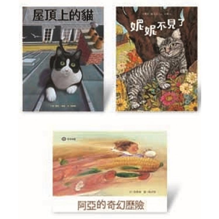 步步冒險套書 ( 屋頂上的貓+阿亞的奇幻歷險+妮妮不見了 )