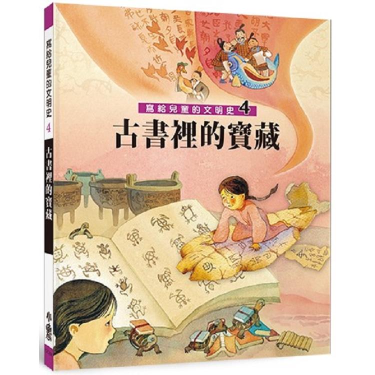 寫給兒童的文明史4:古書裡的寶藏(二版)