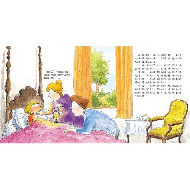 樂讀名人故事屋-海倫.凱勒