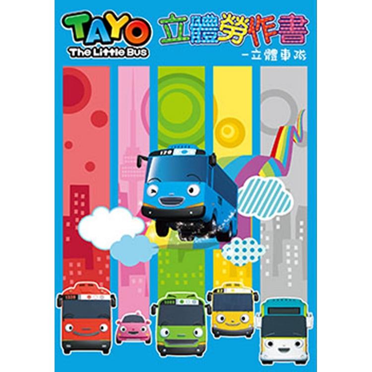 TAYO 立體勞作書-立體車隊