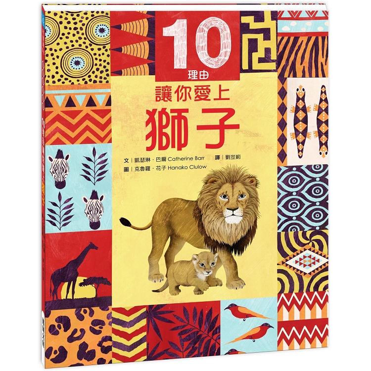 10理由讓你愛上獅子