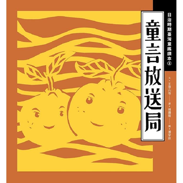 童言放送局:日治時期臺灣童謠讀本(2)