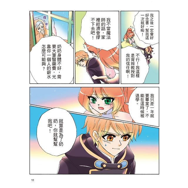魔法使之契Ⅰ:首席魔法師的考驗(全彩漫畫)