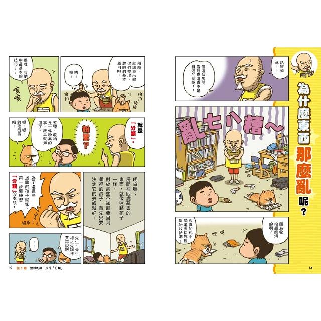 看漫畫輕鬆學:整理收納+禮貌禮儀