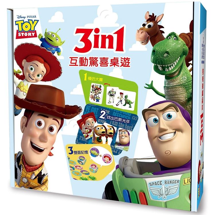 【迪士尼DISNEY-3 in1桌遊】3 in 1 互動驚喜桌遊 (玩具總動員系列)