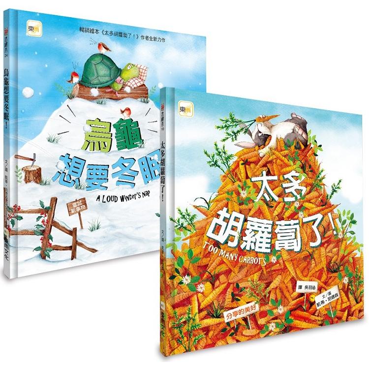 【暢銷得獎繪本】1+1禮物組合(太多胡蘿蔔了+烏龜想要冬眠)