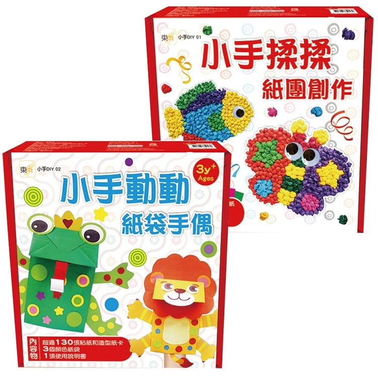 【小手DIY系列】限量1+1特惠禮物組(紙團創作+紙袋手偶)
