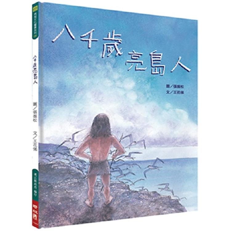八千歲亮島人(附:聲音光碟)
