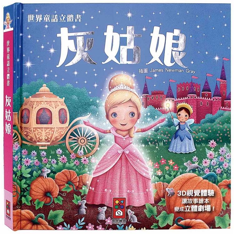 灰姑娘-世界童話立體書