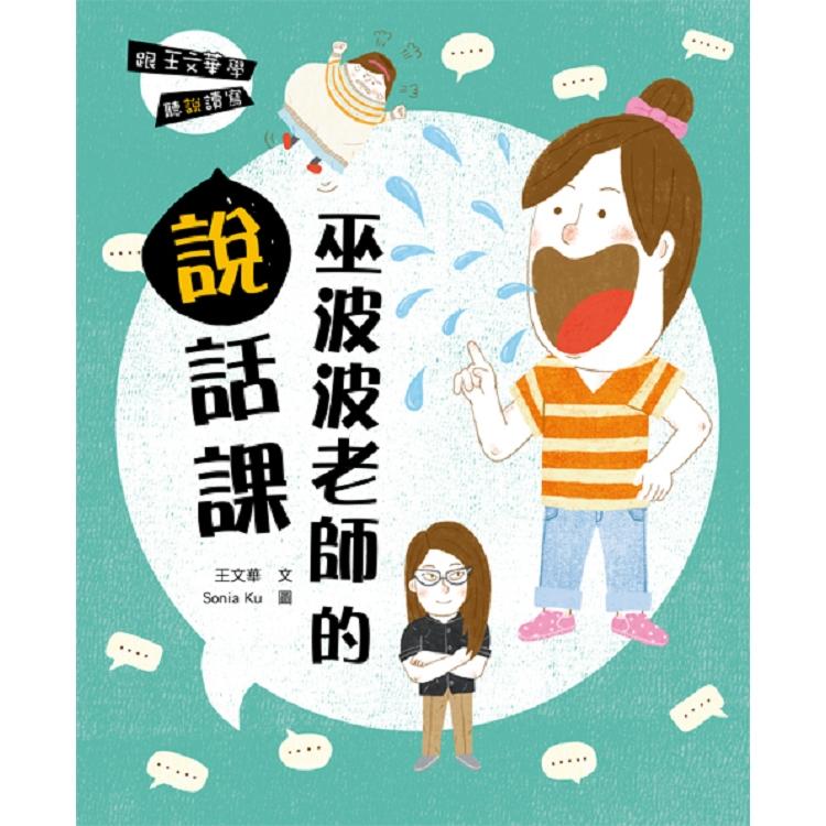 跟王文華學聽說讀寫:巫波波老師的說話課