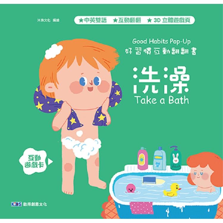 好習慣互動翻翻書:洗澡
