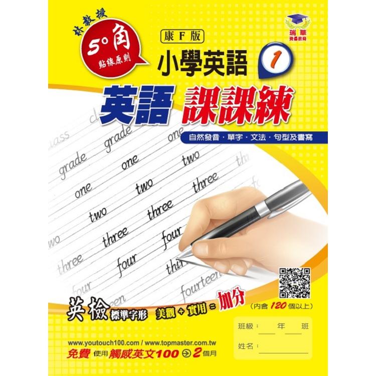 5度角英語課課練(1)(康F版)