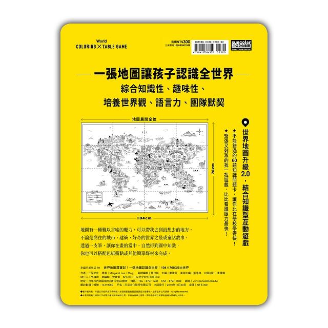 世界地圖尋寶記!一張地圖認識全世界:104×76的超大世界(附贈知識卡+遊戲貼紙)