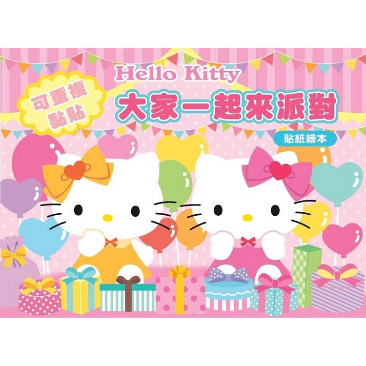Hello Kitty 貼紙繪本(大家一起來派對篇)